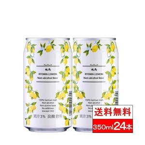 ノンアルコールビール レモン 送料無料 350ml 24缶 日本ビール 龍馬レモン ビール ギフト ...