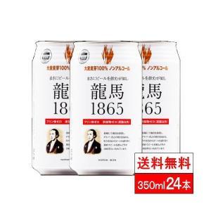 ノンアルコールビール 送料無料 350ml 24缶 日本ビール 龍馬186 ビール ギフト こどもの...