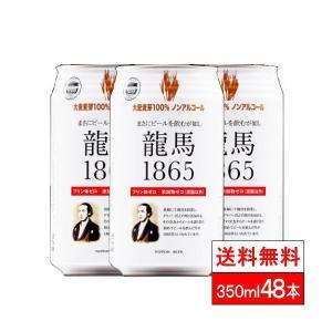 ノンアルコールビール 送料無料 350ml 48缶 日本ビール 龍馬186 ビール ギフト こどもの...