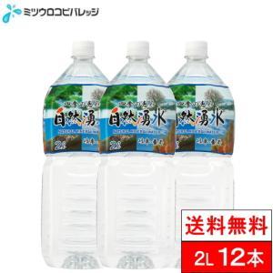 水 ミネラルウォーター 2000ml 12本 送料無料 四季の恵み 自然湧水 養老 天然水 軟水 ギフト こどもの日 母の日 クリックル