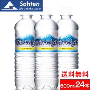 名称 富士山のしずく ブランド 蒼天  原材料 水(深井戸水) 内容量(ml) 500  本数 24...