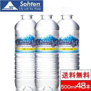 水 ミネラルウォーター バナジウム天然水 500ml 48本 送料無料 富士山のしずく 軟水 引越し...