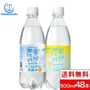 天然水 炭酸水 スパークリング 蛍の郷の天然水 ...の商品画像