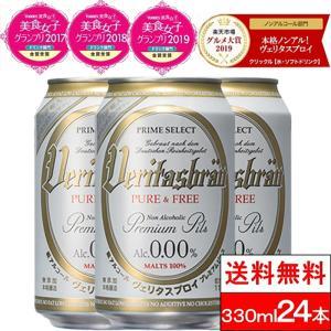 ノンアルコールビール ヴェリタスブロイ ピュアアンドフリー 330ml 24缶 送料無料 ビール ギ...