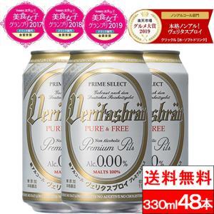ノンアルコールビール ヴェリタスブロイ ピュアアンドフリー 330ml 48缶 送料無料 ビール ギ...