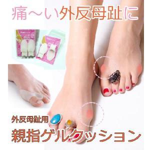 【痛〜い外反母趾に!】親指用ゲルクッション 外反母趾用 シリコン製 外反母趾矯正 asi-03|clivia