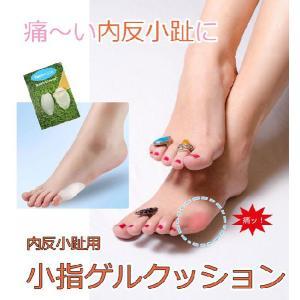 【痛〜い内反小趾に!】小指用ゲルクッション 内反小趾用 シリコン製  内反小趾矯正の痛みに asi-04|clivia