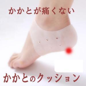 クッション かかと インソール 衝撃吸収 サポーター かかとの痛み かかとが痛い 膝痛 腰痛 対策 シリコン かかとケア 保湿 かかとサポーター かかとクッション|clivia