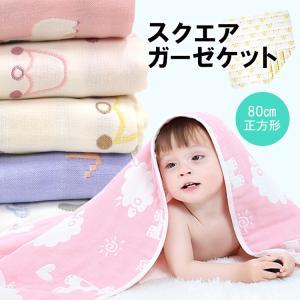 ガーゼケット おくるみ 赤ちゃん コットン 6重ガーゼ 沐浴 新生児 出産祝い おむつ替えシート お昼寝ケット スクエア|clivia