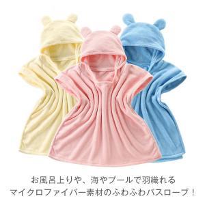 バスローブ ベビー キッズ 赤ちゃんバスローブ バスタオル フード付きバスタオル ポンチョタオル マイクロファイバー キッズバスタオル こどもバスローブ|clivia|02