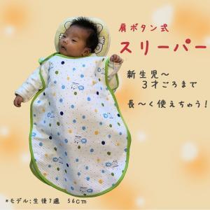 寝ぞうの悪いお子さんもスリーパーを着せておけば、お布団からはみ出しても安心です。 新生児〜3歳頃まで...