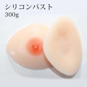 人工乳房 シリコンバスト シリコン 乳房 シリコンパット 女装 三角形 左右300g Aカップ シリコンバスト dsj300 シリコンパット 女装|clivia