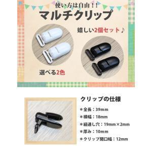 マルチクリップ 2個セット ベビー用 スタイクリップ ブランケットクリップ|clivia