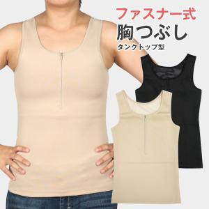 ナベシャツ 胸つぶし 男装 トラシャツ タンクトップ 胸矯正...