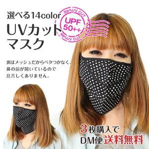 UVマスク 日焼け防止 ☆スポーツ アウトドア ファッション...