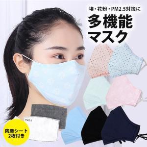 布マスク 洗えるマスク 立体マスク 花粉症  活性炭入り 風邪予防 PM2.5 ブラックマスク 黒マスクの画像