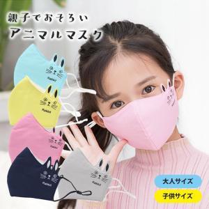 キッズマスク 子どもマスク アニマルマスク うさぎマスク 綿マスク 布マスク かわいい エコ お揃い 親子 大人 子ども 風邪予防 風邪対策 clivia
