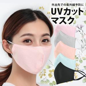 夏でも付けれるクール素材のUVカットマスク! 通気性もよく呼吸が苦しくなりません。 布製なのでお洗濯...