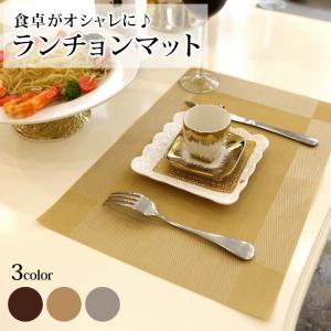 ランチョンマット 水洗い可 汚れ防止 傷防止 テーブルクロス インテリア ランチマット 食卓 オシャレ 3color|clivia