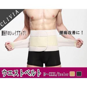 【ウエストベルト】腰回りのシェイプアップに!腰痛に!代金引換不可/m-under-3385 clivia