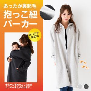 ママコート マタニティ コート 授乳服 ゆるっと裏起毛・コットンジップアップパーカー ワンピース ワンピ  ビッグサイズ|clivia
