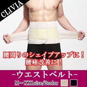 【ウエストベルト】腰回りのシェイプアップに!腰痛に!me-3385 clivia