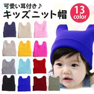dd501a91530b12 くまちゃんキャップ☆子供帽子 ベビー帽子 キッズ帽子 新生児帽子 ベビー ニット帽 とんがり ...