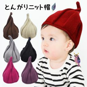 とんがりニット帽子 キッズ ニット帽 かわいい 子ども 帽子 カラフル 6color  プレゼント ...