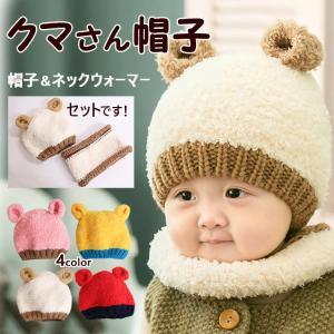 クマさんニット帽 クマ 耳付き キッズ ニット帽 かわいい  4color   プレゼント ベビー キャップ 冬 防寒 暖かい ボアファー