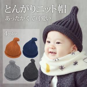 キッズニット帽 とんがりニット帽 あったかニット帽 子ども帽子 ベビー帽子 キッズ帽子 新生児帽子 ベビー かわいい とんがり 帽子 ニット帽子
