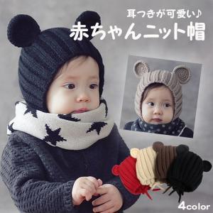 耳付き赤ちゃんニット帽  ベビーニット帽  キッズニット帽  子ども帽子 ベビー かわいい  ニット帽子 【韓国子供服】 赤ちゃん  帽子  キッズ  リブ編み  耳付き