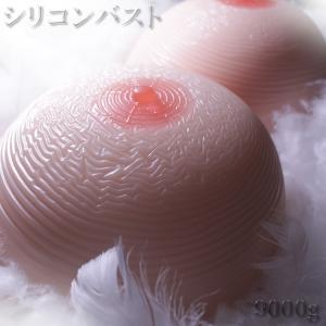 人工乳房 シリコンバスト シリコン 乳房 シリコンパット 女装 msm9000 左右9000g 超特大サイズ  |clivia