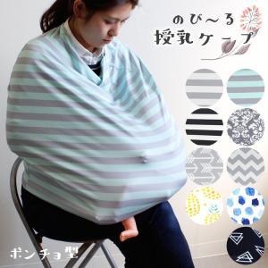 授乳ケープ 授乳服 ポンチョ 授乳ストール ボタン付きストール 360°安心 外出時 マタニティ マタニティウェア 赤ちゃん 北欧柄 伸縮性|clivia