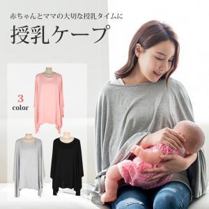 赤ちゃんに触れるものだから、肌触りの優しいものを! ポンチョ型授乳ケープ さっと着られるかぶりタイプ...