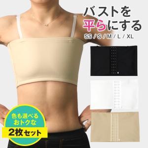 胸つぶしシャツ ネコポス送料無料 チューブトップタイプ!3段フック式!お得な2枚セット!  clivia