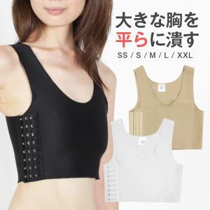 胸つぶし ナベシャツ なべシャツ 3段フック式 スポーツインナー 綿