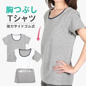DM便送料無料/ナベシャツ nah-04 両サイドゴム 胸つぶし さらし 胸 なべシャツ スポーツウェア 胸サポータ 綿 生地 Tシャツ 半袖 男装