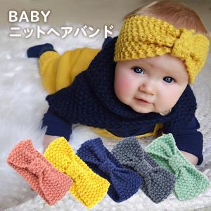 ヘッドバンド ヘアバンド ニットヘアバンド ニット ベビー 赤ちゃん キッズ 髪飾り ベビーヘアバンド 可愛い ファッション 雑貨 アクセサリー おしゃれ|clivia