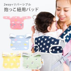 外側に付ければ赤ちゃんの寝汗吸収やネックサポートに、 内側に付ければママの服を守るよだれカバーになる...
