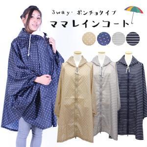 レインポンチョ  レインママコート ママ レインコート 抱っこしたまま着られる 雨 梅雨 赤ちゃん 妊娠期 自転車 抱っこ紐 収納巾着袋 付き 急な雨も安心