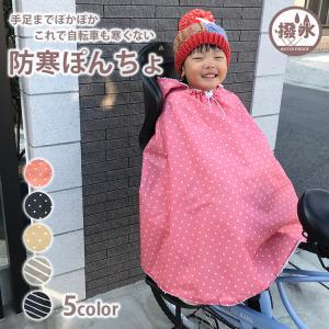 ブランケット 自転車専用防寒ポンチョ 暖かい ポンチョ 防寒...