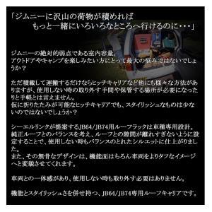 シーエルリンク ルーフキャリア アルミ製 軽量 ラック カーゴ ブラック ジムニー JB64/JB74|cllink|03