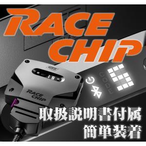 RACE CHIP GTS Black アウディ Q7 CRE型エンジン車 馬力&トルクUP サブコン レースチップ ジーティーエス|cllink