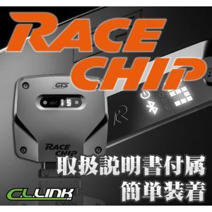 RACE CHIP GTS フィアット 500 馬力&トルクUP サブコン レースチップ ジーティーエス|cllink