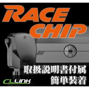 RACE CHIP S トヨタ タンク 馬力&トルクUP サブコン レースチップエス|cllink