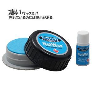 NOTwax ポケットパック PNW001凄いワックス!!売れているには理由がある!!■純液体フッ素...