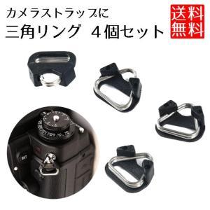三角リング リングカバー リングフック カメラとカメラストラップ 接続 用 4個セット|clorets