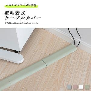 ケーブル まとめる 収納 ケーブルカバー 断線防止 おしゃれ かわいい 粘着 壁 30cm 送料無料|clorets