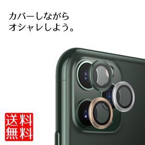 iPhone11 11Pro 12 カメラ保護 カメラ レンズ 保護フィルム 割れ 傷防止 clorets