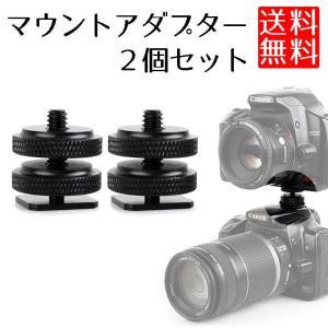 ホットシュー マウント アダプター 2個セット カメラシューアダプター ビデオカメラ 一眼レフ マウントアダプター|clorets